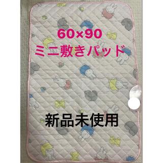 西川 - ミッフィー  miffy ミニ敷きパッド 新品未使用