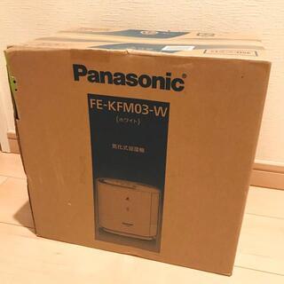 未使用新品1年保証!パナソニック加湿機気化式~8畳ホワイト FE-KFS03-W(加湿器/除湿機)
