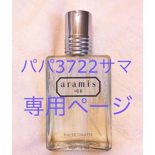 アラミス(Aramis)のワンランク上の大人の香り♡ アラミス オードトワレ(香水(男性用))