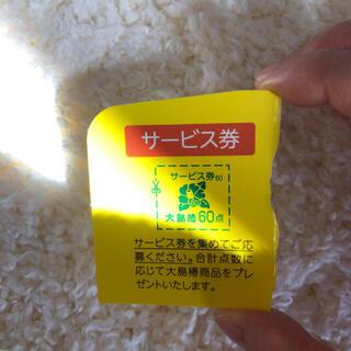 オオシマツバキ(大島椿)の大島椿 サービス券 60点(オイル/美容液)