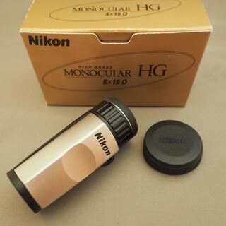 ニコン(Nikon)のNikon モノキュラーHG 5x15D(その他)