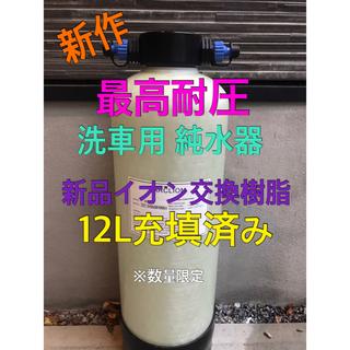 【最新作】洗車用 純水器 イオン交換樹脂12L充填済み(洗車・リペア用品)
