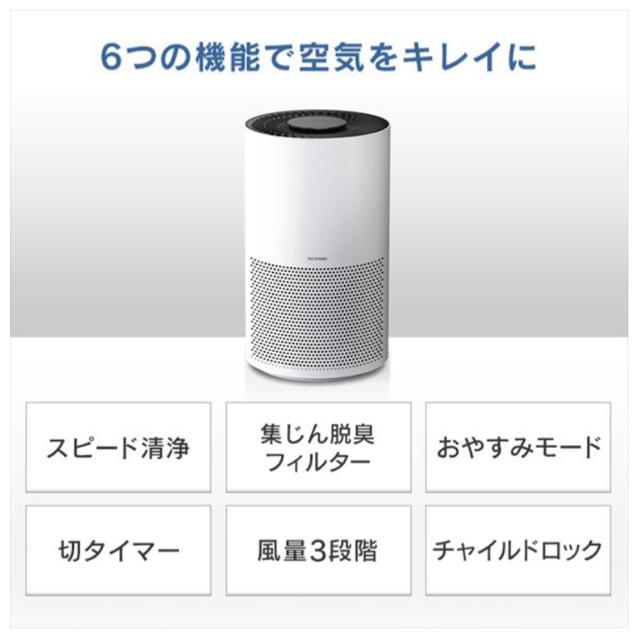 アイリスオーヤマ(アイリスオーヤマ)の空気清浄機16畳 IAP-A35-W ホワイト スマホ/家電/カメラの生活家電(空気清浄器)の商品写真