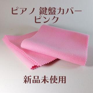 【新品】ピアノ 鍵盤カバー ピンク(ピアノ)