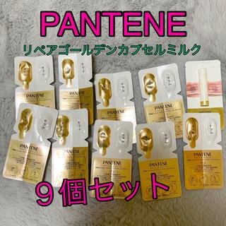 パンテーン(PANTENE)のPANTENE 9個+1個セットトリートメント(トリートメント)