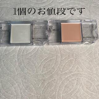 コフレドール(COFFRET D'OR)のカネボウ コフレドール アイクリアアップベース(化粧下地)