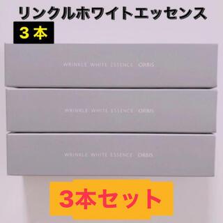 ORBIS - 【新品未使用】☆ オルビス ☆ リンクルホワイトエッセンス 3本セット