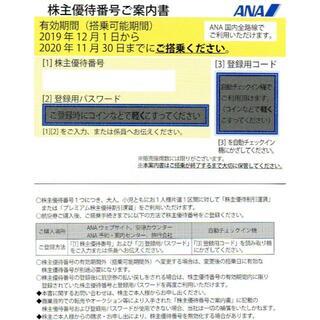 2枚 即発送☆全日空 ANA 株主優待 延長有効期限2021年5月31日迄(航空券)