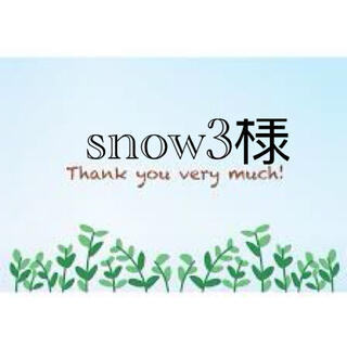 snow3様専用 ベージュ38(その他)