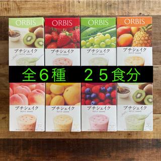 オルビス(ORBIS)のオルビス プチシェイク★25食分(ダイエット食品)