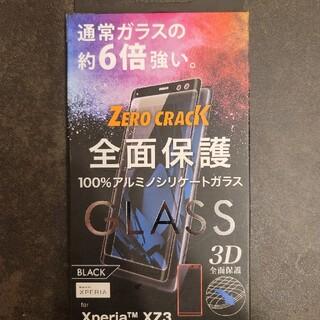 エクスペリア(Xperia)のXperia XZ3 フィルム ガラス ブラック(保護フィルム)