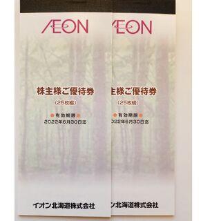 イオン北海道 5000円分 株主優待 まいばすけっと イオン(ショッピング)