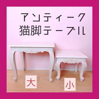ザラホーム(ZARA HOME)のアンティーク 猫脚 テーブル セット(ローテーブル)