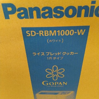 Panasonic - 新品未使用 panasonic GOPAN ライスブレッドクッカー