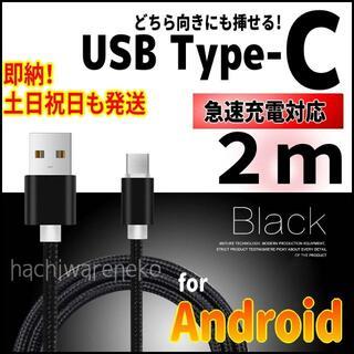 アンドロイド(ANDROID)のType-C 充電器 ケーブル android 2m 黒 スイッチ 充電コード(その他)