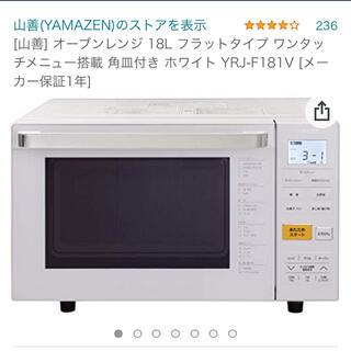 ヤマゼン(山善)の【新品】yamazen オーブンレンジYRJ-F181V(電子レンジ)