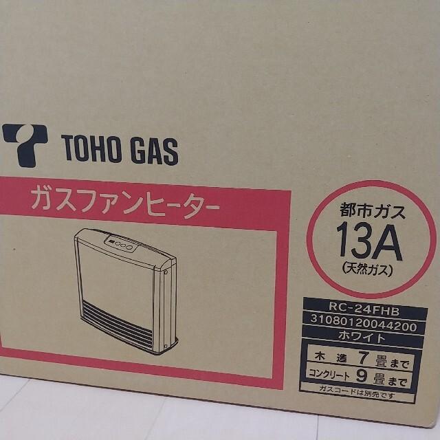東邦(トウホウ)のTOHO GAS  ガスファンヒーター スマホ/家電/カメラの冷暖房/空調(ファンヒーター)の商品写真