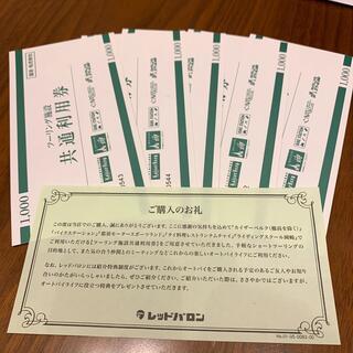 レッドバロン 共通利用券(その他)