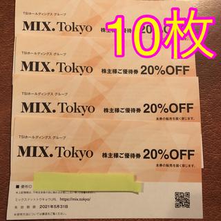 ★即日投函★10枚 MIX.Tokyo ミックスドットトーキョー 20%割引券