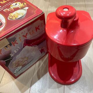 かき氷機 YukiYuki ふわふわかき氷(調理道具/製菓道具)