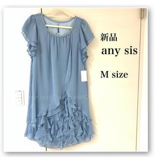 エニィスィス(anySiS)の新品♡anysis♡ドレス♡水色♡アイスブルー♡ビジュー♡結婚式♡ワンピース(ミディアムドレス)