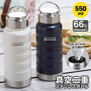 真空二重構造ステンレスボトル550mL MINDFREE (紺1+白1)2本組(水筒)