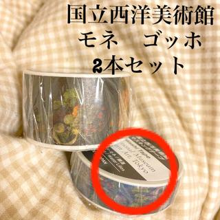 新品未使用 国立西洋美術館 モネ 睡蓮 ゴッホ 絵画マスキングテープ(テープ/マスキングテープ)