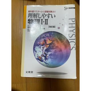 理解しやすい物理1・2 改訂版(語学/参考書)