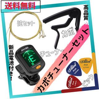 即購入OK【新品・4点セット】お得値段 カポタスト ギターチューナー ピック(アコースティックギター)