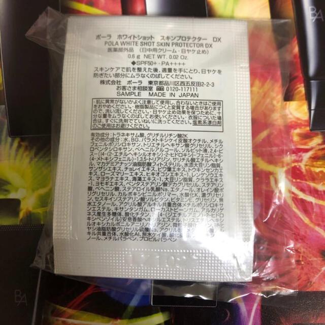 POLA(ポーラ)のポーラ4月発売ホワイトショット スキンプロテクター DX 50包 コスメ/美容のボディケア(日焼け止め/サンオイル)の商品写真