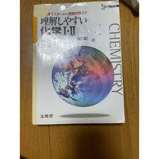 理解しやすい化学1・2 改訂版(語学/参考書)