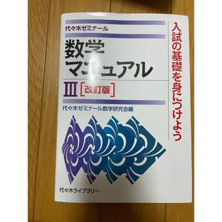 数学マニュアル3 代々木ゼミナ-ル 改訂版(語学/参考書)