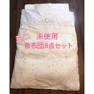 西川 - 未使用 ローズラジカル ミニベビーベッド 敷布団 京都西川 日本製 8点セット