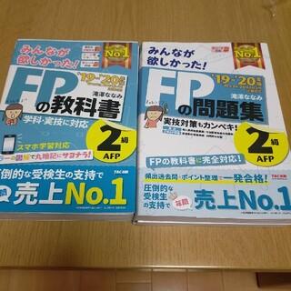 FP2級 教科書➕問題集