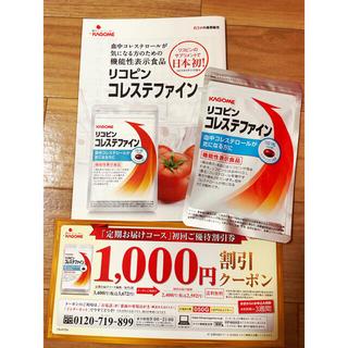 KAGOME - カゴメ リコピン コレステファイン