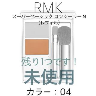 RMK - 【未使用】RMK スーパーベーシック コンシーラー N (レフィル)/04
