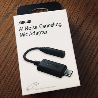 エイスース(ASUS)のASUS AIノイズキャンセリング マイクアダプター(ヘッドフォン/イヤフォン)