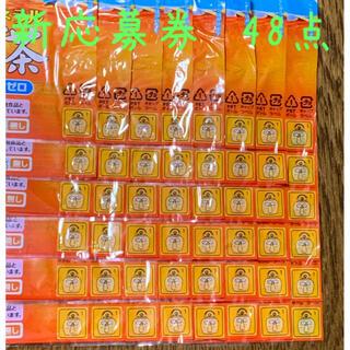 イトウエン(伊藤園)の伊藤園 健康ミネラルむぎ茶 新応募券 48点(ノベルティグッズ)