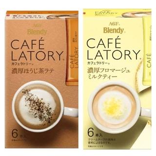 エイージーエフ(AGF)の Blendy  濃厚ほうじ茶ラテ & 濃厚フロマージュミルクティー(茶)