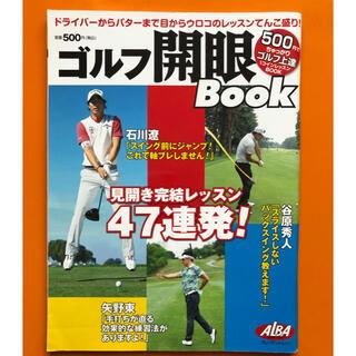 ALBA - ゴルフ開眼Book 500円でちゃっかりゴルフ上達1コインレッスンBO