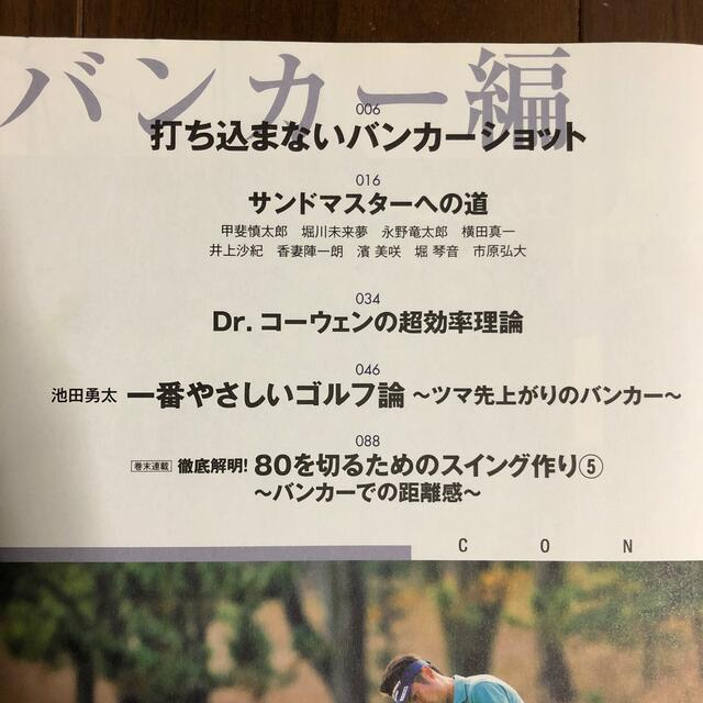 ALBA(アルバ)のバンカー&パット即効上達 エンタメ/ホビーの本(趣味/スポーツ/実用)の商品写真