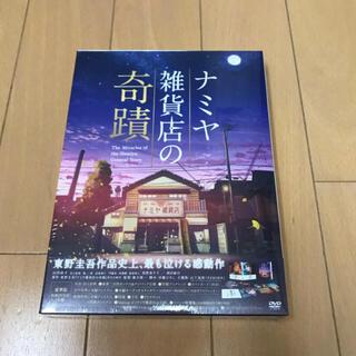 ヘイセイジャンプ(Hey! Say! JUMP)の新品未開封 ナミヤ雑貨店の奇蹟 豪華版 DVD(日本映画)
