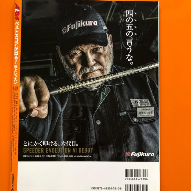 ALBA(アルバ)のベストスコアが出る!極上レッスン エンタメ/ホビーの本(趣味/スポーツ/実用)の商品写真