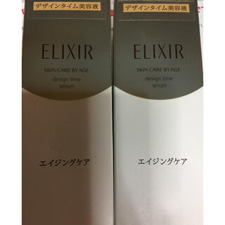 ELIXIR - 資生堂 エリクシール シュペリエル デザインタイムセラム 美容液40ml 2本