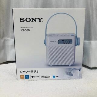 ソニー(SONY)の【未使用】SONY シャワーラジオ 防滴仕様 ICF-S80(ラジオ)