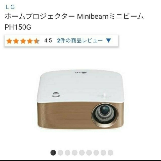 LG Electronics(エルジーエレクトロニクス)の【プロジェクタ】LG PH150G LEDモバイルプロジェクター スマホ/家電/カメラのテレビ/映像機器(プロジェクター)の商品写真