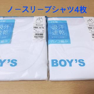 シマムラ(しまむら)の子供 インナー 下着 白 4枚 150センチ(下着)