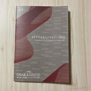 4オケ 4大シンフォニー 大阪国際フェスティバル 2021 パンフレット 久石譲(その他)