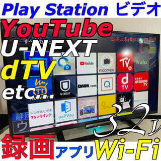 SONY - 【先進機能満載!】SONY 32型 液晶テレビ BRAVIA ソニー ブラビア
