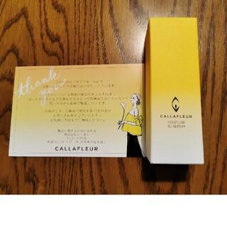シーボン(C'BON)のC'BON CALLAFLEURシーボンカラフルール 美容液30ml(美容液)